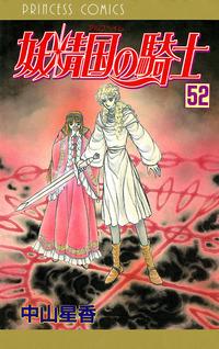 妖精国の騎士(アルフヘイムの騎士) 52
