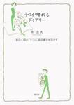 うつが晴れるダイアリー 長引く軽い「うつ」に森田療法を活かす-電子書籍