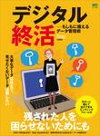 デジタル終活 ―もしもに備えるデータ管理術-電子書籍