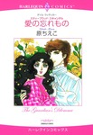 愛の忘れもの-電子書籍