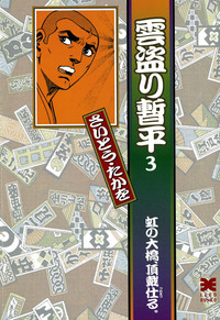 文庫雲盗り暫平 3-電子書籍