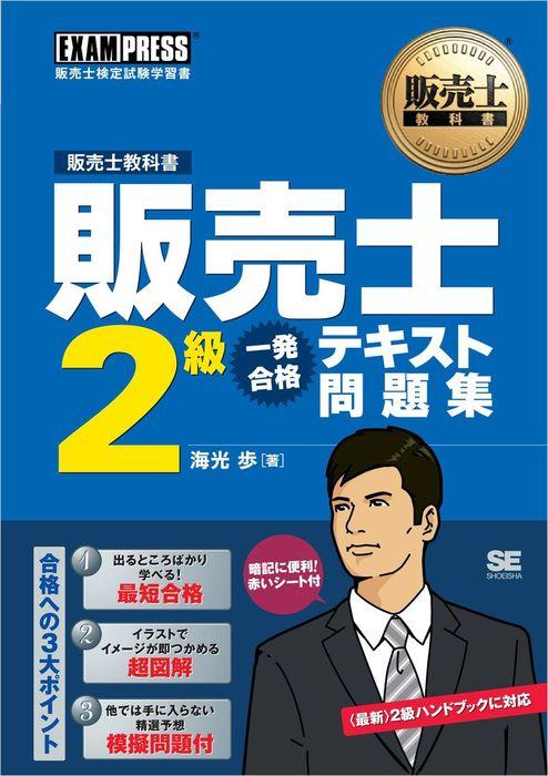 販売士教科書 販売士2級一発合格テキスト 問題集-電子書籍-拡大画像