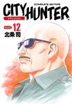 シティーハンター 12巻-電子書籍