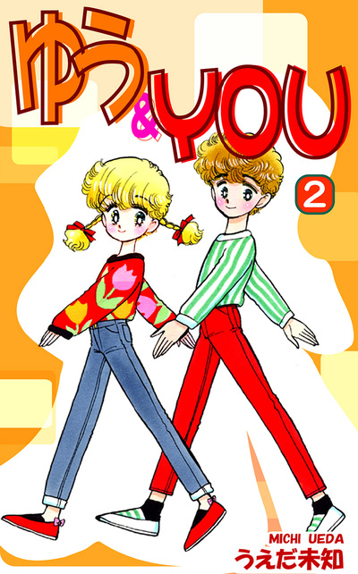 ゆう&YOU(2)-電子書籍