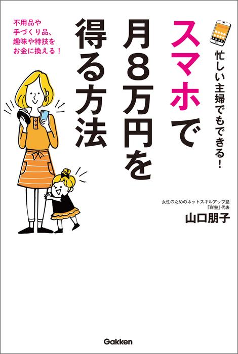 忙しい主婦でもできる! スマホで月8万円を得る方法-電子書籍-拡大画像