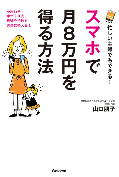 忙しい主婦でもできる! スマホで月8万円を得る方法-電子書籍