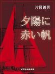 夕陽に赤い帆-電子書籍