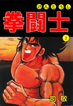 拳闘士 2-電子書籍