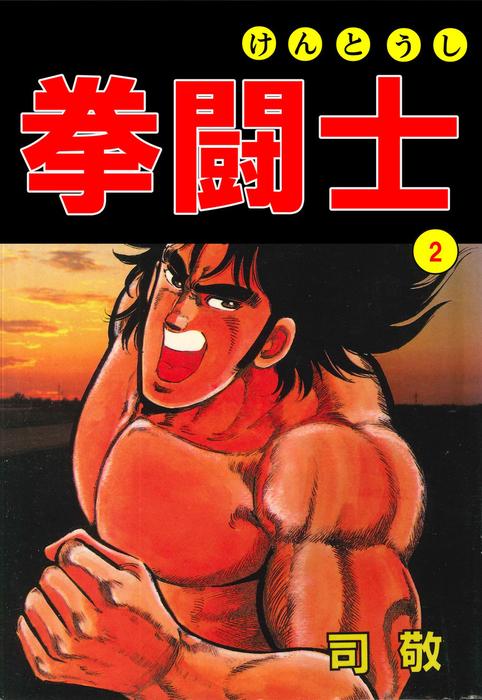 拳闘士2拡大写真