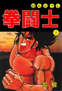 拳闘士2-電子書籍