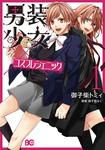 男装少女×コスプレジェニック 1-電子書籍