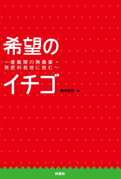 希望のイチゴ~最難関の無農薬・無肥料栽培に挑む~-電子書籍