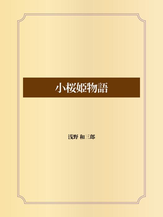 小桜姫物語-電子書籍-拡大画像