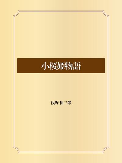 小桜姫物語-電子書籍