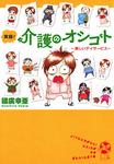 実録!介護のオシゴト 1 ~楽しいデイサービス~-電子書籍