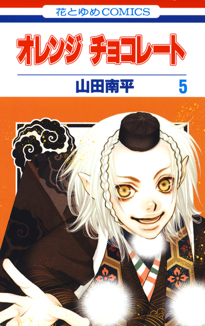 オレンジ チョコレート 5巻-電子書籍