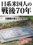 日系米国人の戦後70年 元敵国の民として生きるということ-電子書籍