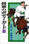 将軍のボディーガード 3-電子書籍