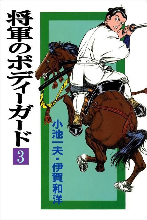 将軍のボディーガード3-電子書籍-拡大画像