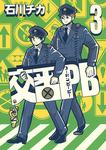 【電子限定おまけ付き】 交番PB (3)-電子書籍