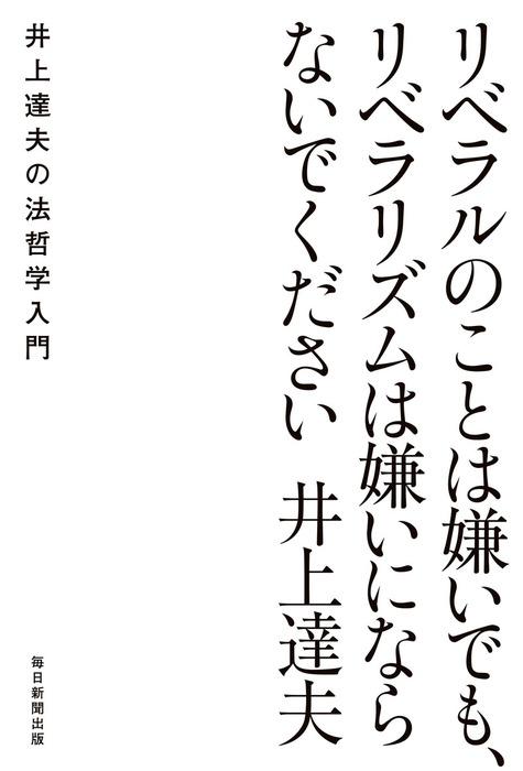 リベラルのことは嫌いでも、リベラリズムは嫌いにならないでください 井上達夫の法哲学入門拡大写真