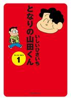 「となりの山田くん」シリーズ