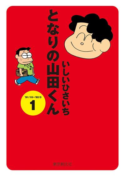 となりの山田くん(1)-電子書籍