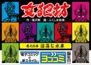 【ヨココミ】女犯坊(13)-電子書籍