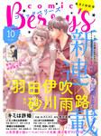 comic Berry's vol.10-電子書籍