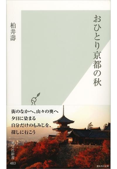 おひとり京都の秋-電子書籍