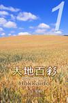 大地百彩 1-電子書籍