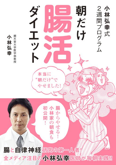 小林弘幸式2週間プログラム 朝だけ腸活ダイエット拡大写真