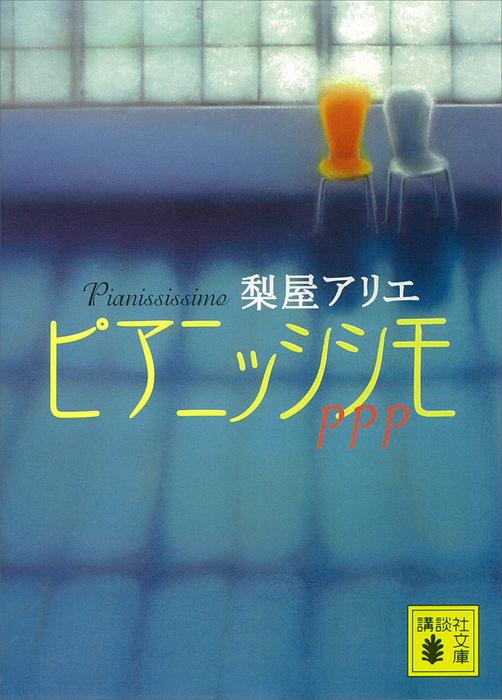 ピアニッシシモ-電子書籍-拡大画像