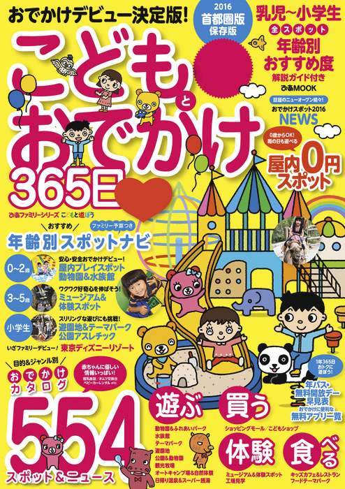 こどもとおでかけ365日 2016 首都圏版-電子書籍-拡大画像