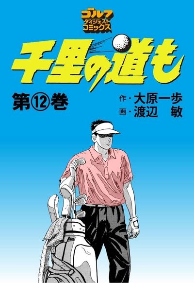 千里の道も(12)-電子書籍