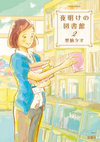夜明けの図書館 / 2