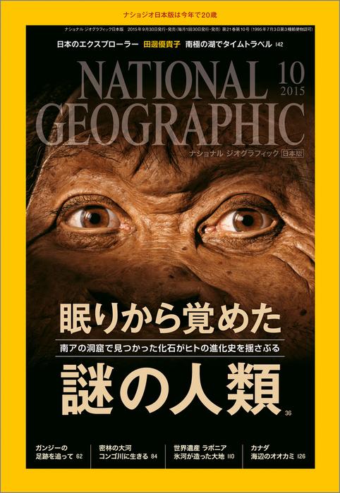 ナショナル ジオグラフィック日本版 2015年10月号 [雑誌]拡大写真