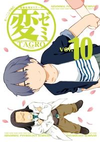 変ゼミ(10)-電子書籍