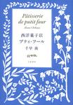 西洋菓子店プティ・フール-電子書籍