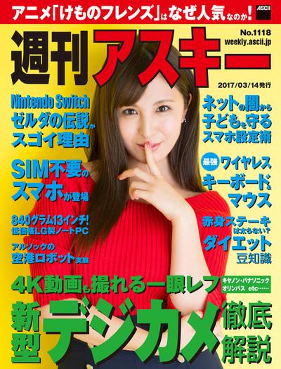 週刊アスキー No.1118 (2017年3月14日発行)-電子書籍