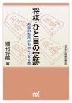将棋・ひと目の定跡-電子書籍