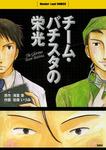 チーム・バチスタの栄光-電子書籍