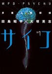 多重人格探偵サイコ(1)-電子書籍