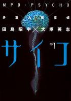 多重人格探偵サイコ(角川コミックス・エース)