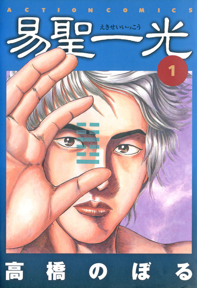 易聖一光 / 1-電子書籍