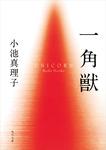 一角獣-電子書籍