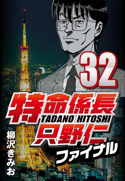 特命係長只野仁ファイナル 32-電子書籍