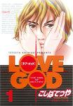 LOVE GOD(1)-電子書籍