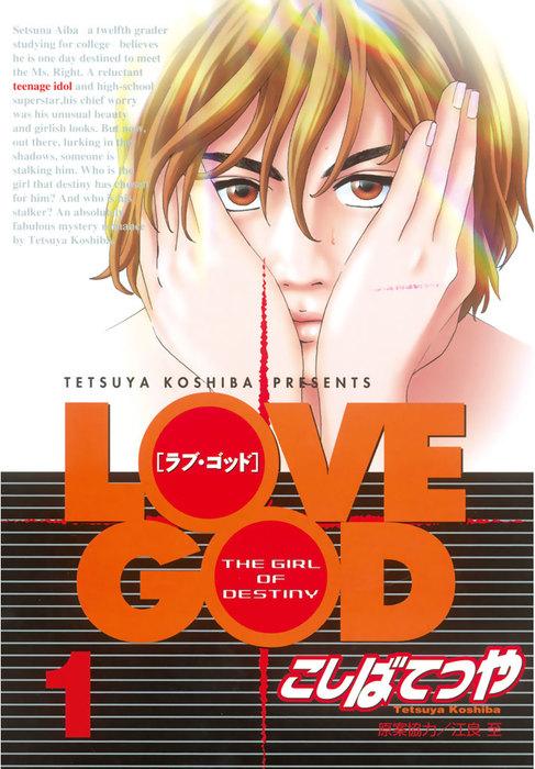 LOVE GOD(1)拡大写真