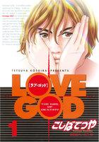 「LOVE GOD(ヤングマガジン)」シリーズ